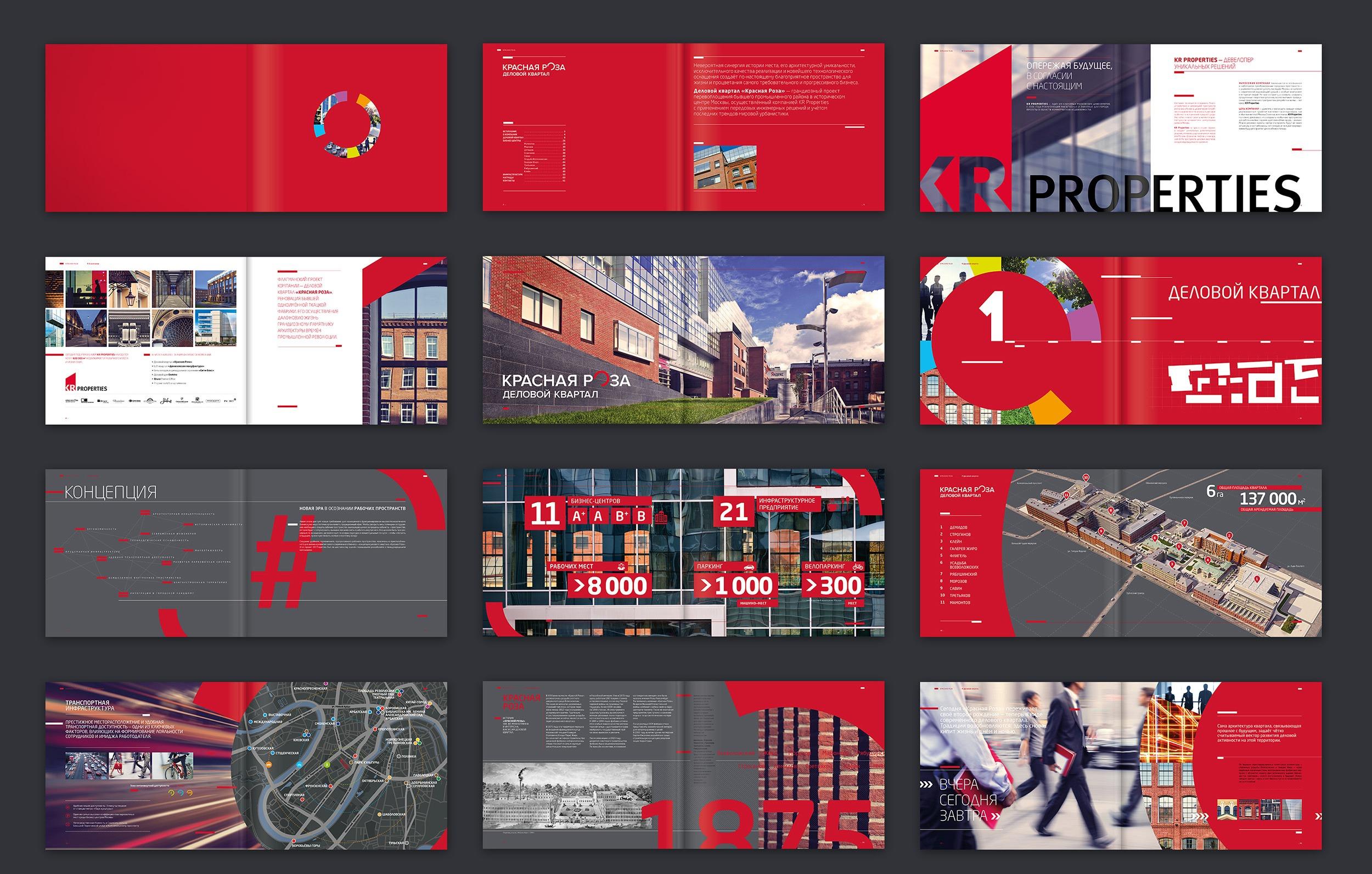 "Krasnaya Roza Brochure Pages 01 | Брошюра делового квартала ""Красная Роза"""