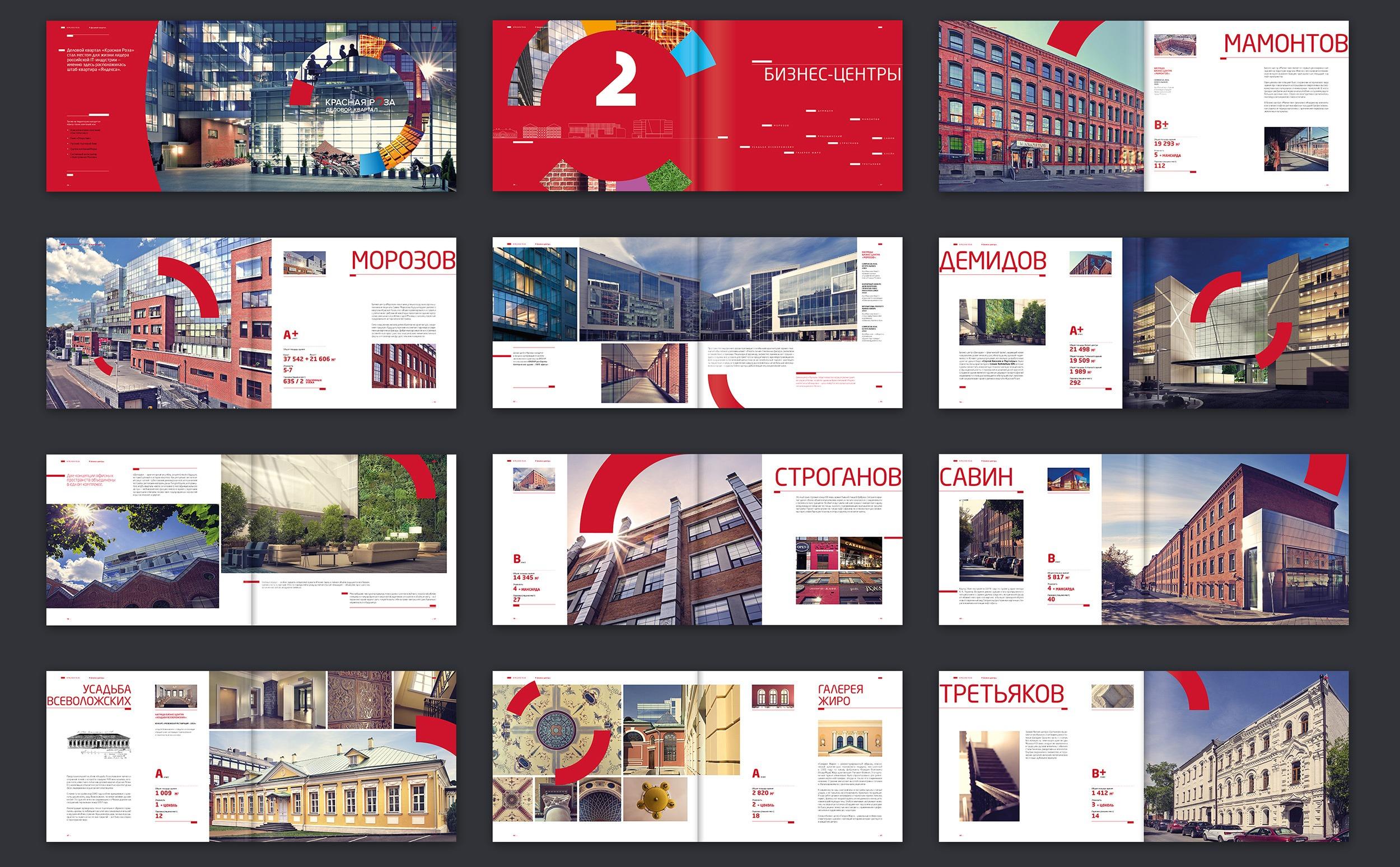 "Krasnaya Roza Brochure Pages 02 | Брошюра делового квартала ""Красная Роза"""