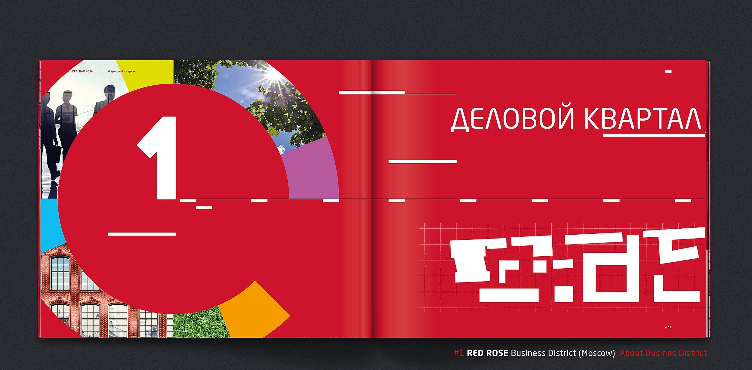 "Krasnaya Roza Spreads 1 01 | Брошюра делового квартала ""Красная Роза"""