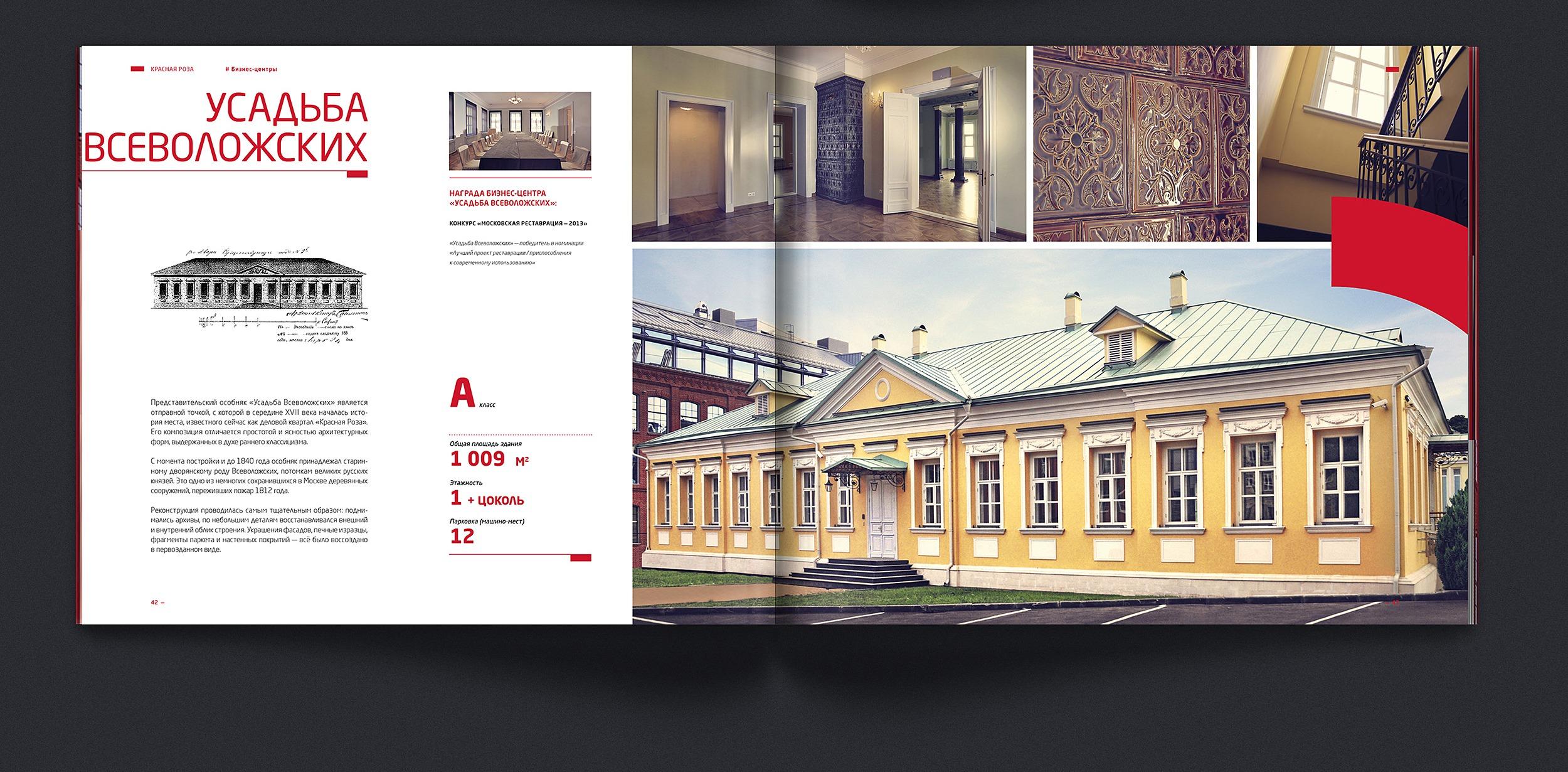 "Krasnaya Roza Spreads 3 03 | Брошюра делового квартала ""Красная Роза"""