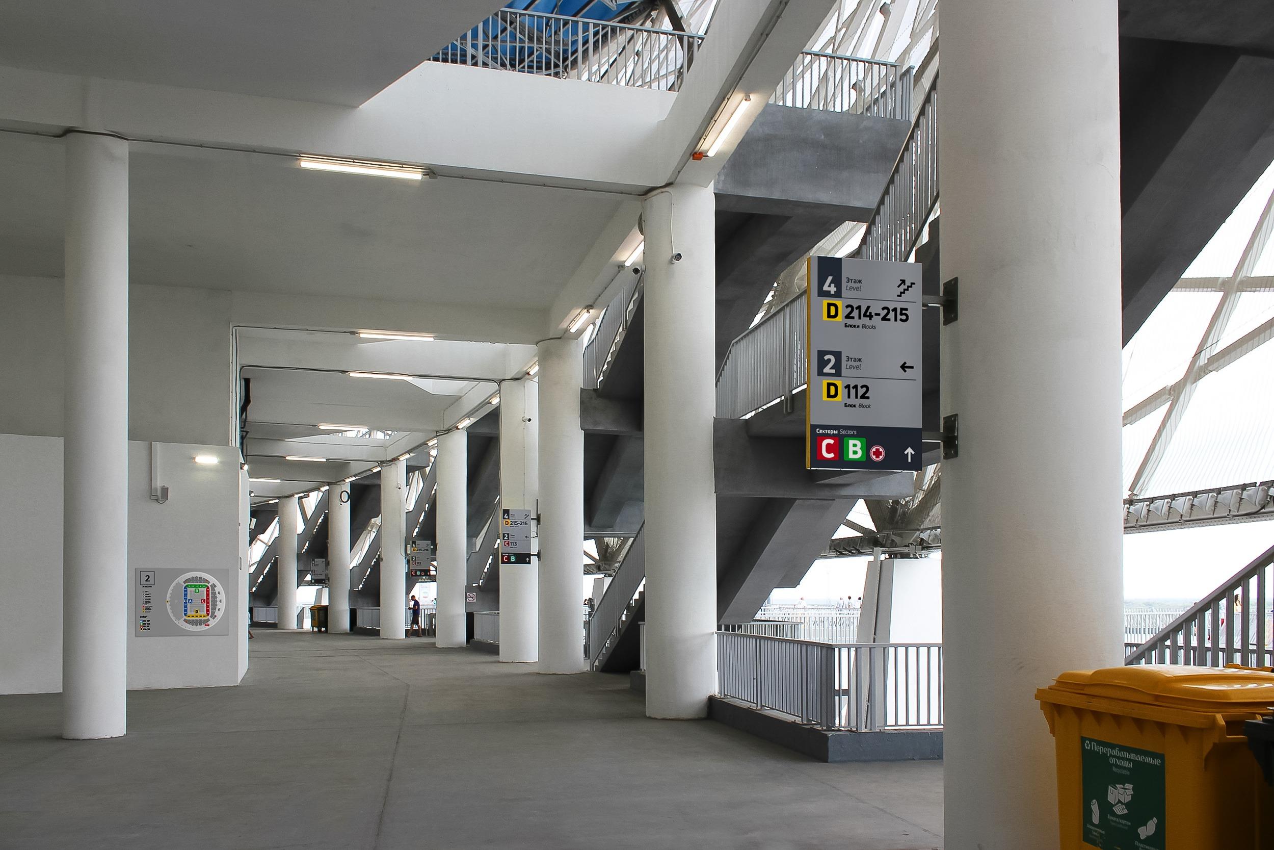 "Volgograd Arena Navigaciya Gh 2 | Навигация на стадионе ""Волгоград Арена"""