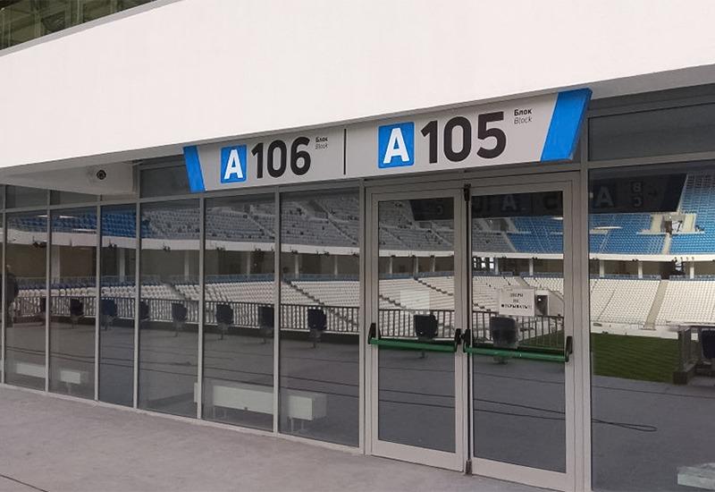 "Volgograd Arena Navigaciya Sm 1 | Навигация на стадионе ""Волгоград Арена"""