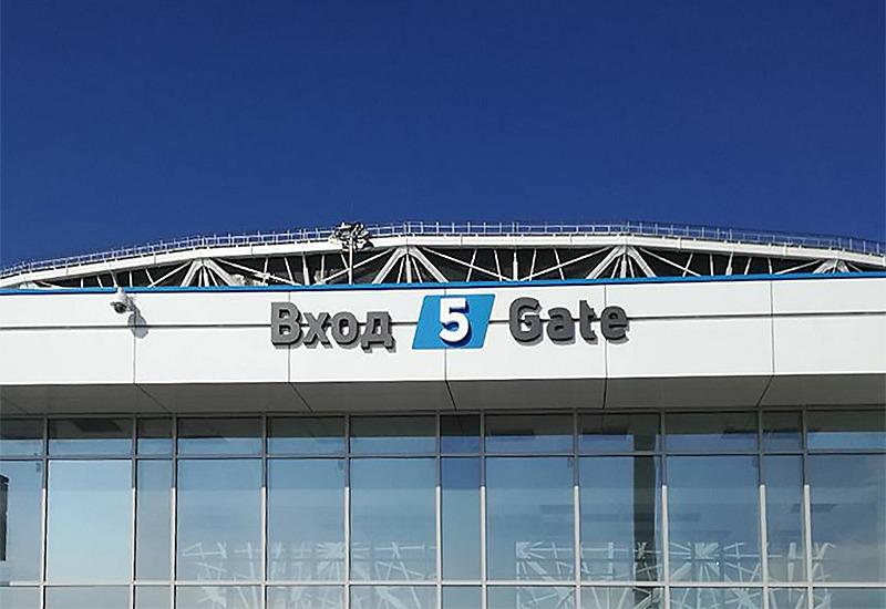 "Volgograd Arena Navigaciya Sm 3 | Навигация на стадионе ""Волгоград Арена"""