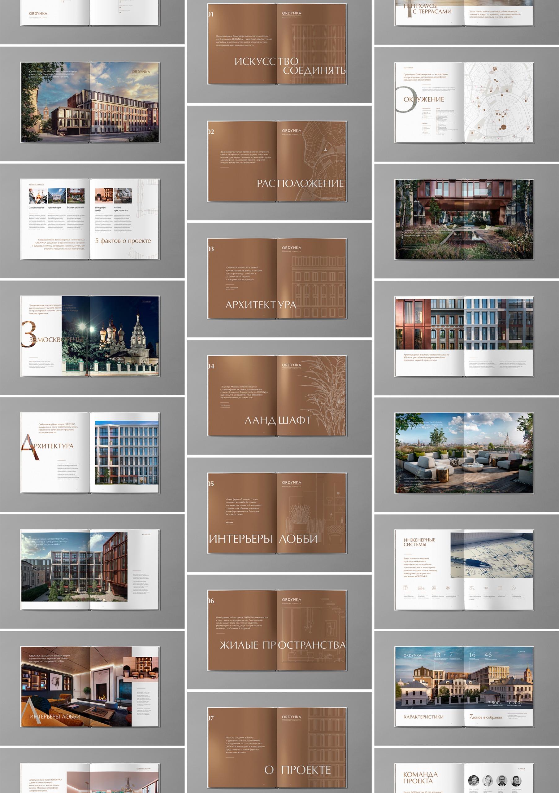 Unnamed File | Брошюра комплекса апартаментов Ordynka