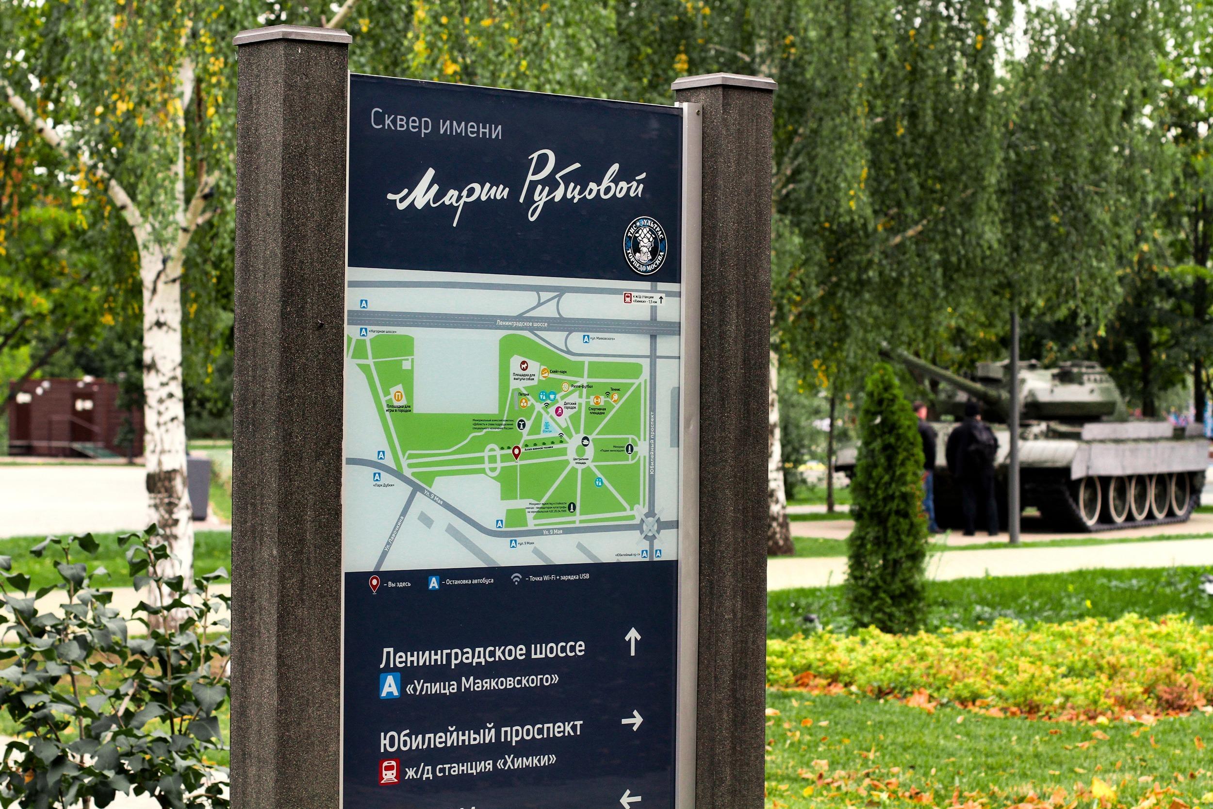 Navigaciya_skver-13 | Навигация в сквере им. Марии Рубцовой